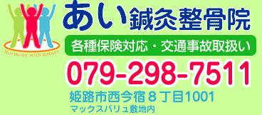 あい鍼灸整骨院tel.079-298-7511姫路市西今宿8丁目10-1 マックスバリュ敷地内
